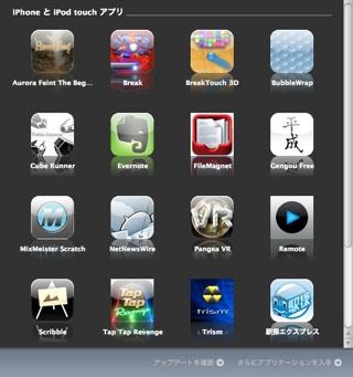app store update 001