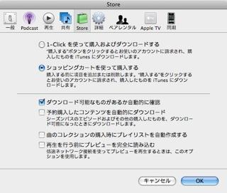 iTunesのstore�定01