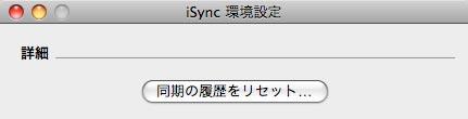 iSyncPrefs001.jpg