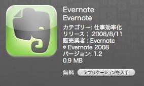 evernote012_01.jpg