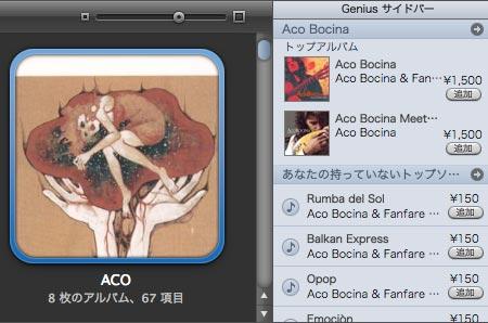 iTunes8_05.jpg