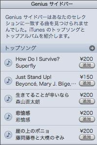iTunes8_06.jpg