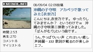沖縄の�守唄 アカペラで�ってみた【衣世乃】‐ニコニコ動画(夏)