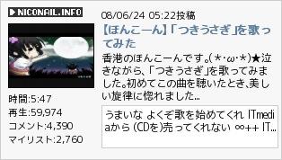 【ほんこーん】「つきうさぎ」を�ってみた‐ニコニコ動画(夏)