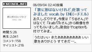 「�に形はないけれど」を�ってみました vocals by ENE(=チエル)‐ニコニコ動画(夏)