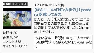【ほんこーんxENEx衣世乃】「pradera」を�ってみた‐ニコニコ動画(夏)