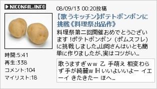 【�う�ッチン】ポテトボンボンに挑戦《料理�出品作》‐ニコニコ動画(夏)