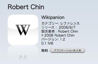 Wikipanion012_01.jpg