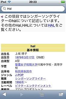Wikipanion012_06.jpg