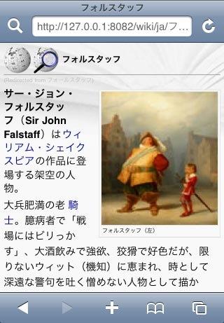 Wiki2Touch_random_link.jpg