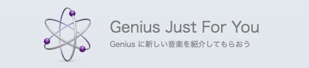 genius_just_for_you01.jpg