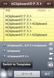 hClipboard03.jpg