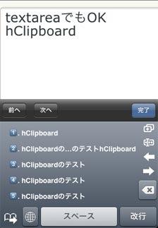 hClipboard05.jpg