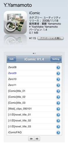iComic_V_1_4_01.jpg