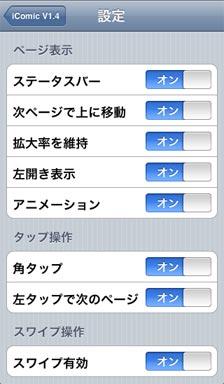iComic_V_1_4_03.jpg