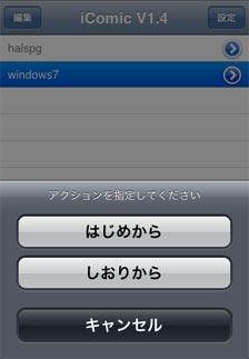 iComic_V_1_4_08.jpg