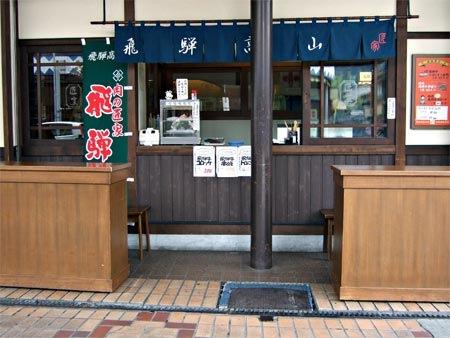 takayama090526_03.jpg