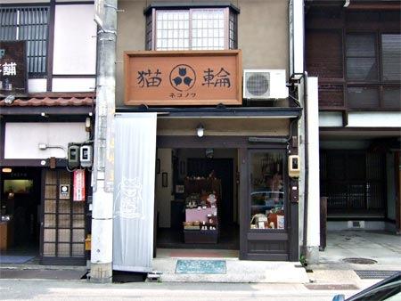takayama090526_05.jpg