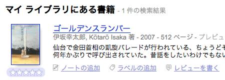 googlebs_04.png