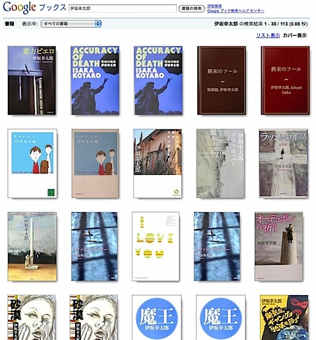 googlebs_07.jpg