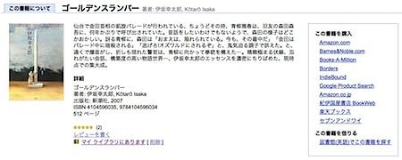 googlebs_08.jpg