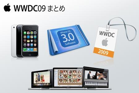 WWDC09_01.jpg