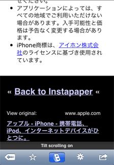 Instapaper_18.png