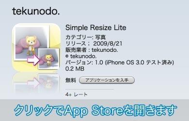 Simple_Resize_Lite_10_01.jpg