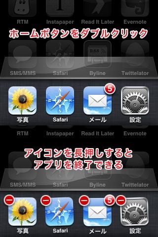 iOS4_ht_09.jpg