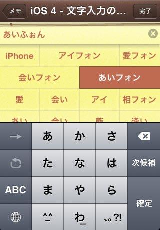 iOS4_tibu_03.jpg