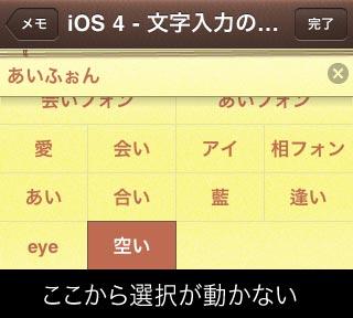 iOS4_tibu_06.jpg
